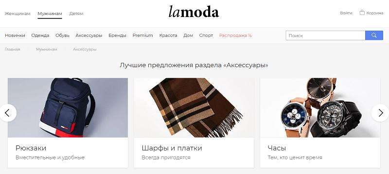 Лучшие предложения аксессуаров на сайте Lamoda