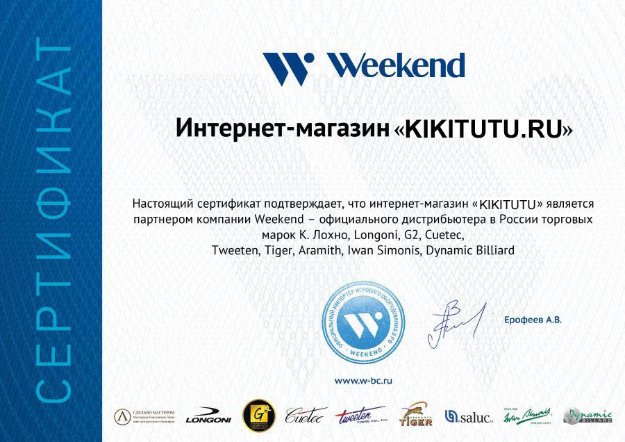 Официальный дистрибьютор Weekend