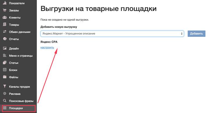 Вугрузка YML файла
