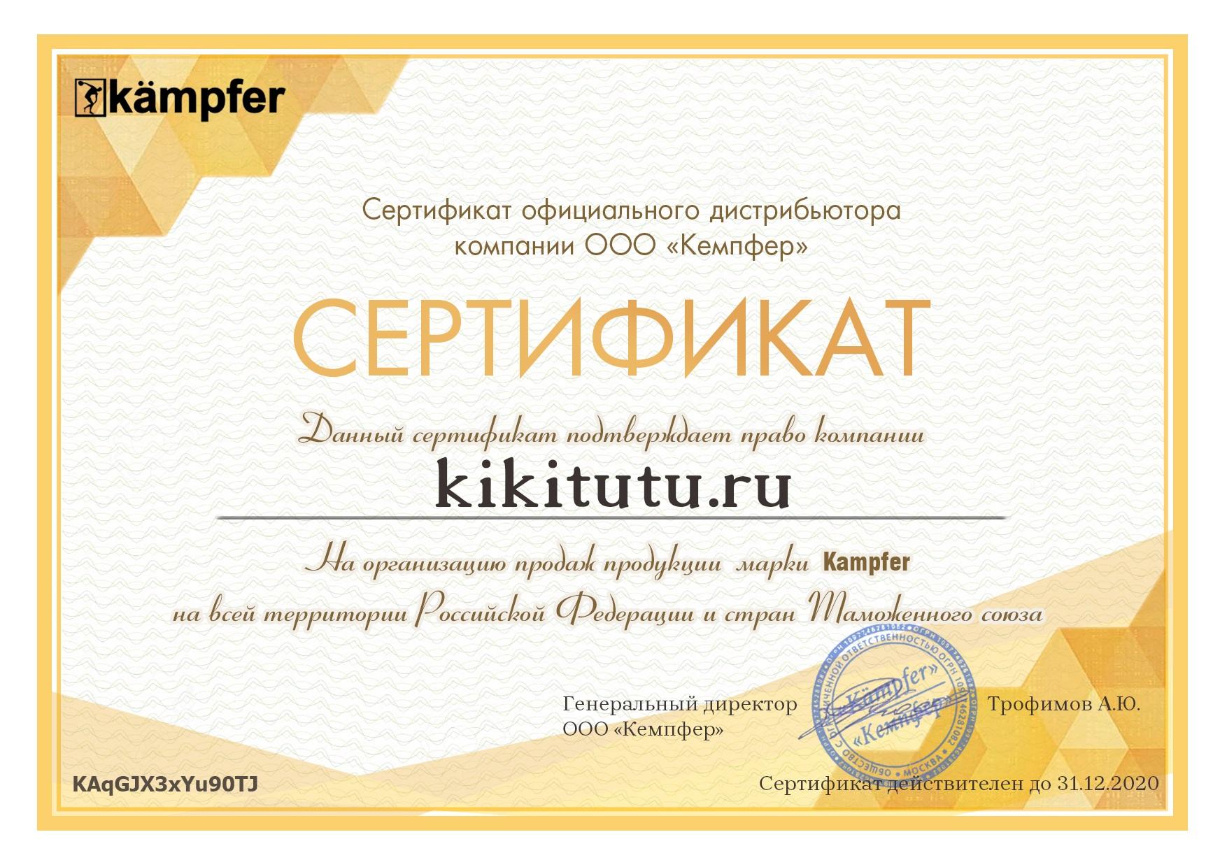 Официальный дистрибьютор Kampfer
