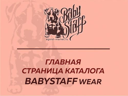 """Каталог стильной и модной женской одежды """"Babystaff"""" официального интернет магазина бренда Amstaff в Москве и Спб"""