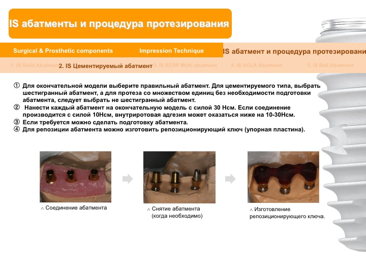 Neobiotech_Руководство_по_протезированию_37.jpg