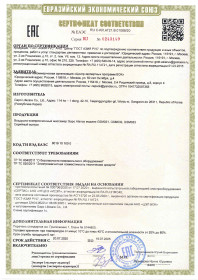 Декларация соответствия Gapo Alance