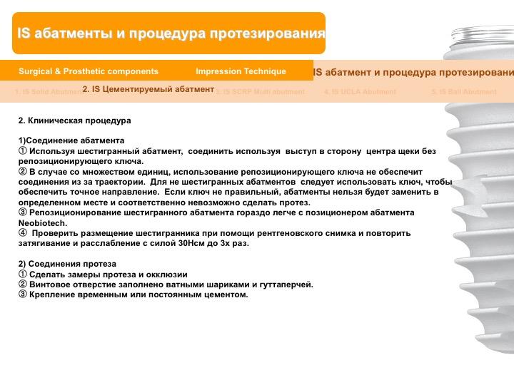 Neobiotech_Руководство_по_протезированию_39.jpg