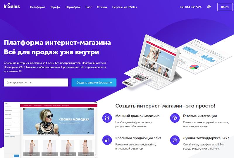 платформа для интернет-магазина InSales