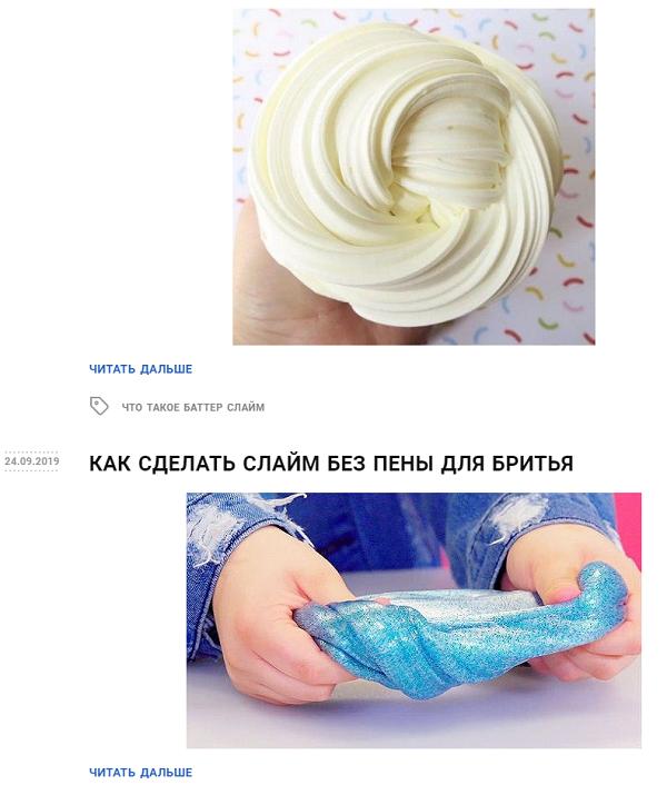 Блог на сайте интернет-магазина слаймов