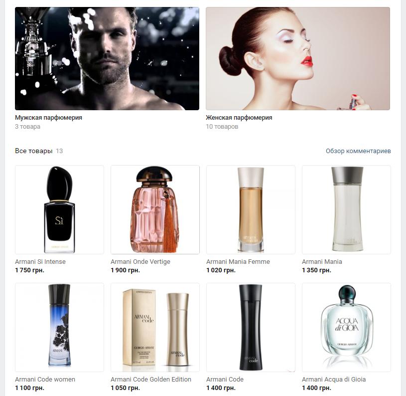 Интернет-магазин парфюмерии и косметики АФРОДИТА