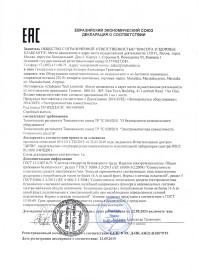 Декларация соответствия Marutaka