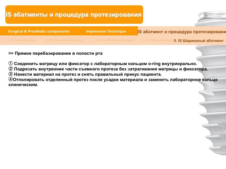 Neobiotech_Руководство_по_протезированию_63.jpg