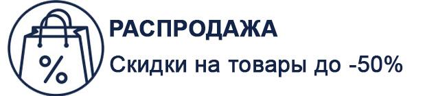 Распродажа скидки на товары до -50%, Посуда в Чебоксарах