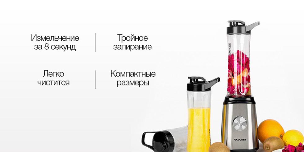 Блендер Xiaomi Circle Kitchen + шейкер Xiaomi Ocooker 600ml