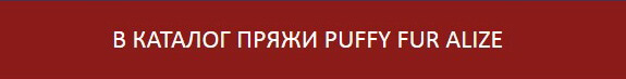 Каталог Пуффи фур