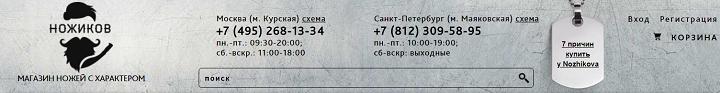 пример оформления блока контактов в интернет-магазине nozhikov.ru