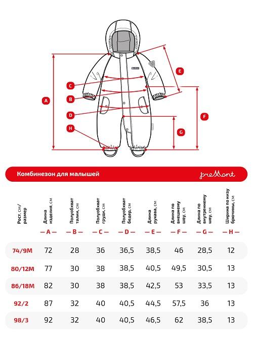 Размерная сетка комбинезона Premont SP72026 Кактус Сагуаро