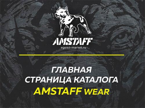 Каталог официального интернет магазина брендовой стильной и модной мужской и подростковой одежды из Германии Amstaff в Москве и Спб