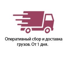 Оперативная доставка