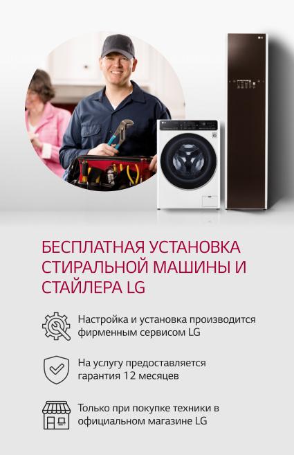 Бесплатная установка стиральной машины и стайлера LG