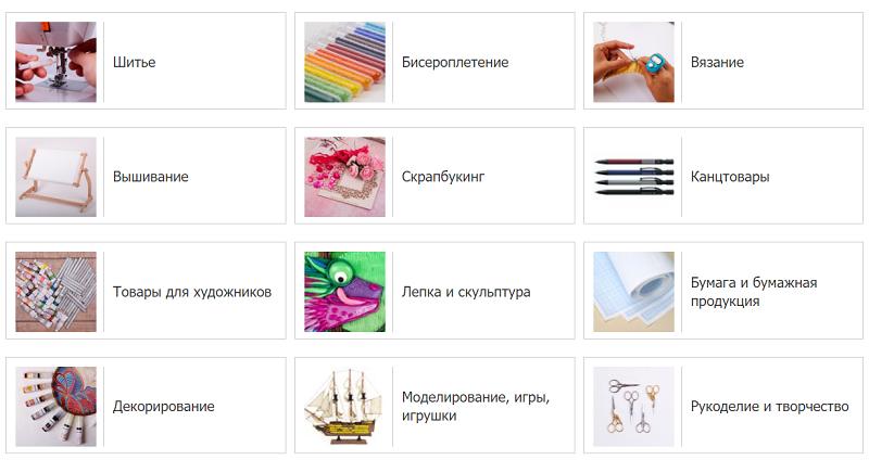 Популярные категории товаров для хобби и увлечений