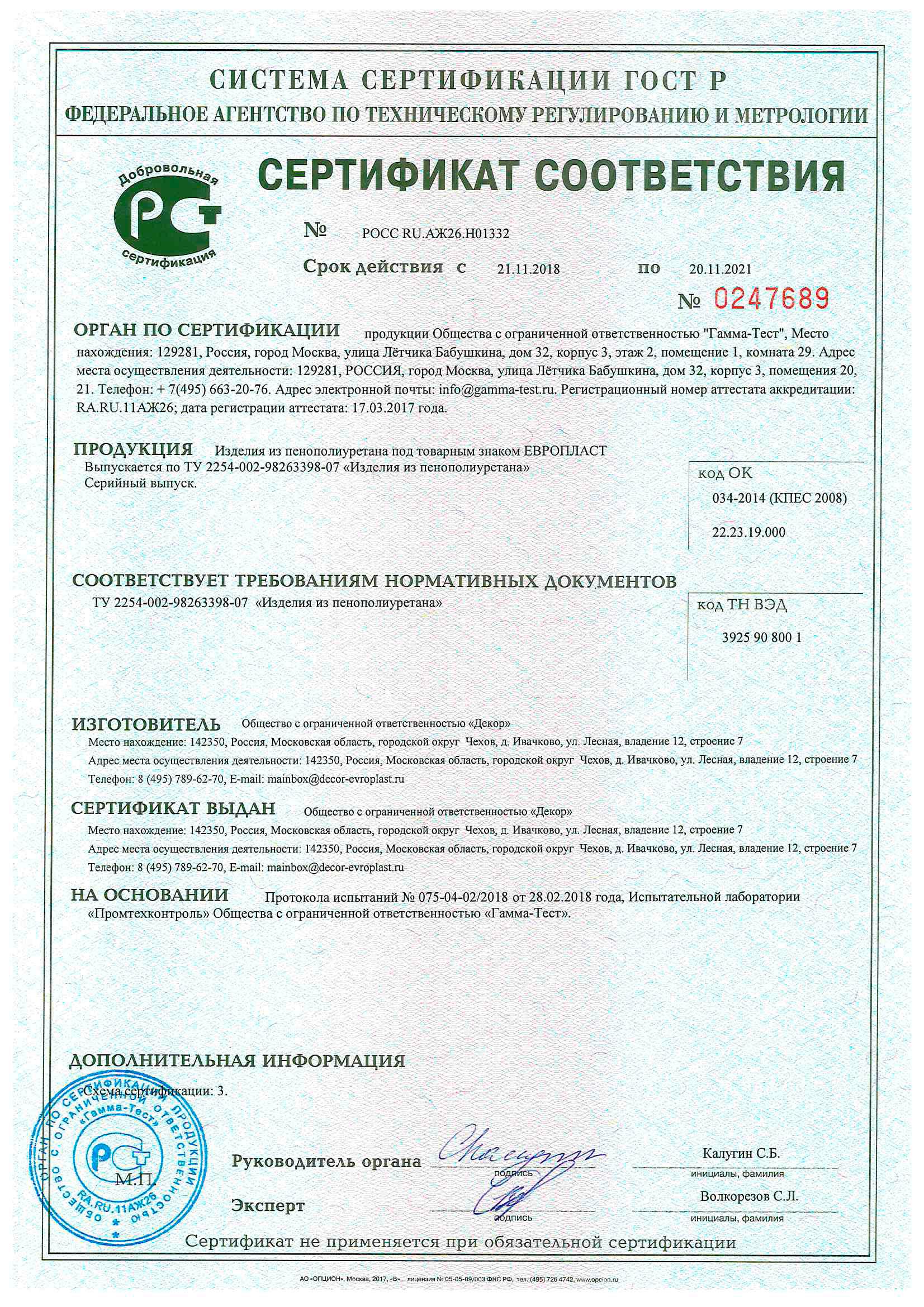 Сертификат соответствия. Подтверждает, что изделия из пенополиуретана по товарным знаком ЕВРОПЛАСТ соответствуют требованиям ТУ 2254-002-98263398-07