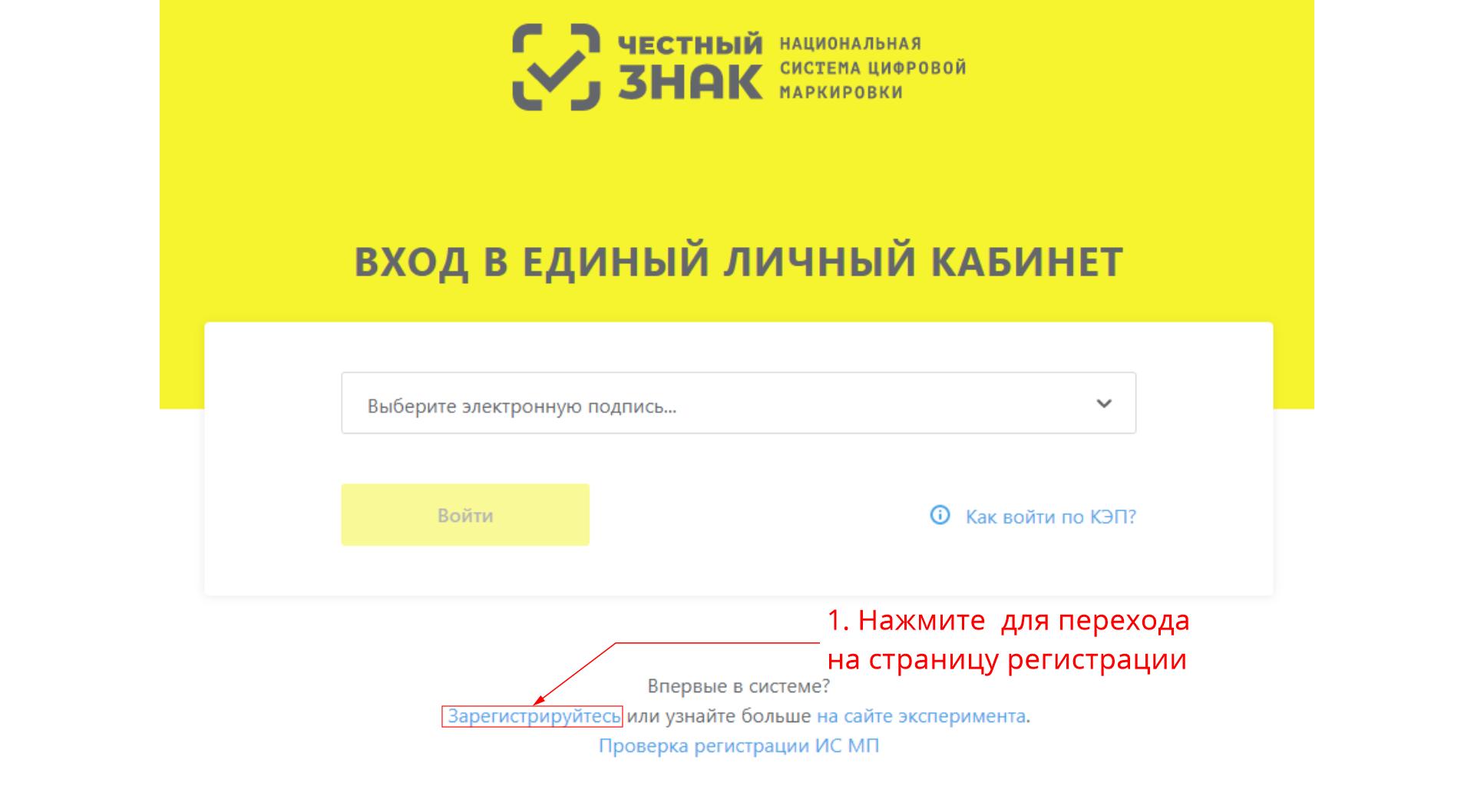 """Начальная страница в процедуре регистрации личного кабинета """"Честный Знак"""""""