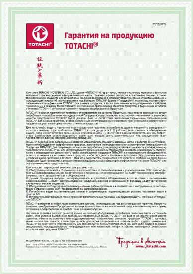 Гарантийные обязательства TOTACHI
