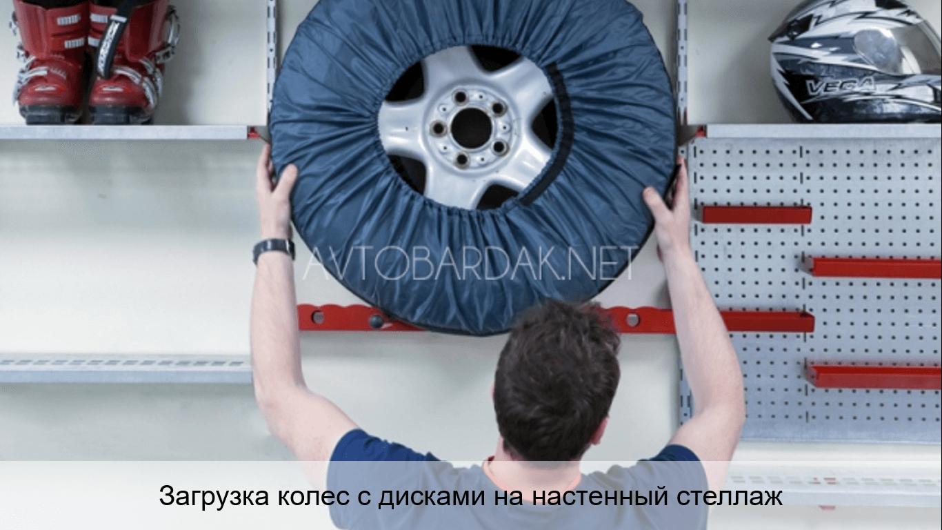 Загрузка шин на хранение на настенный кронштейн