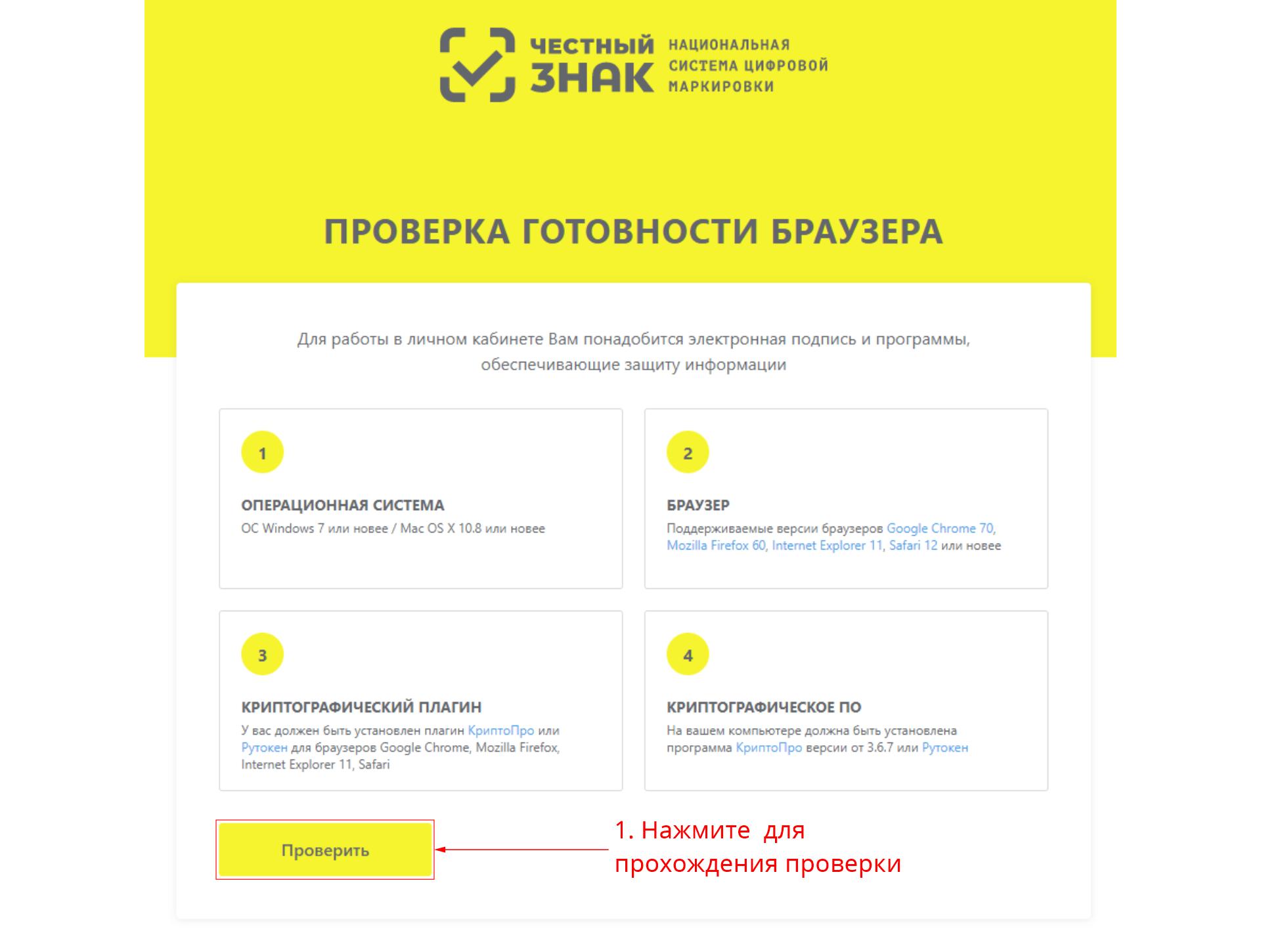 Страница диагностики готовности системы к регистрации в личном кабинете