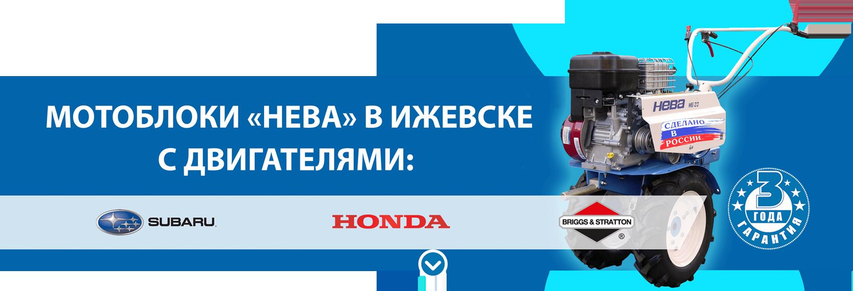 Мотоблоки НЕВА
