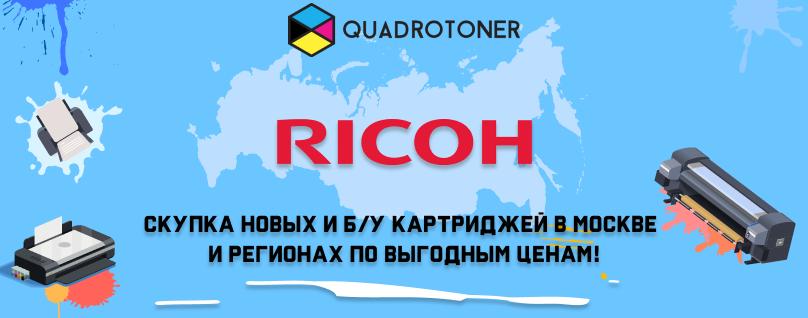 Скупка картриджей Ricoh в Москве и регионах