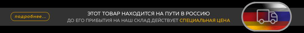 Товары со склада в России