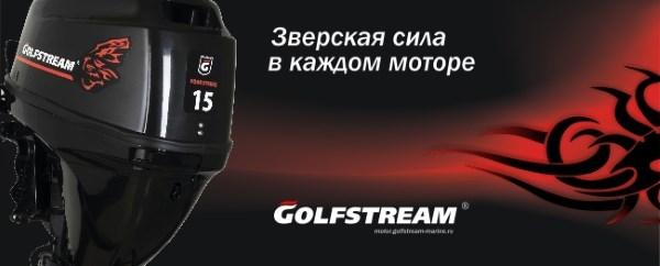 Слоган Golfstream Parsun