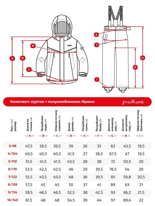 Размерная сетка комплекта Premont SP72244 Метеоры