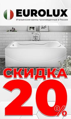 Глубокие ванны Eurolux