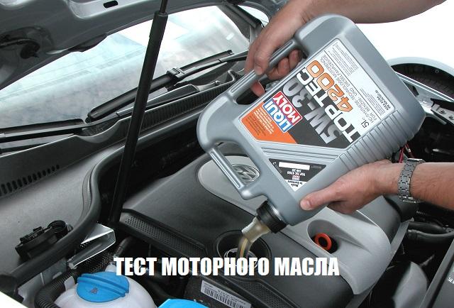 Тест масла Liqui Moly 4200
