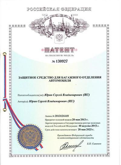 Патент 130927
