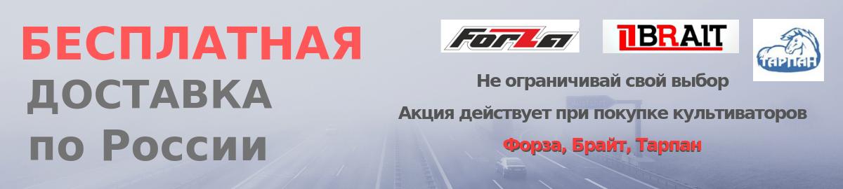 Бесплатная доставка по России легких культиваторов Форза, Тарпан, Брайт