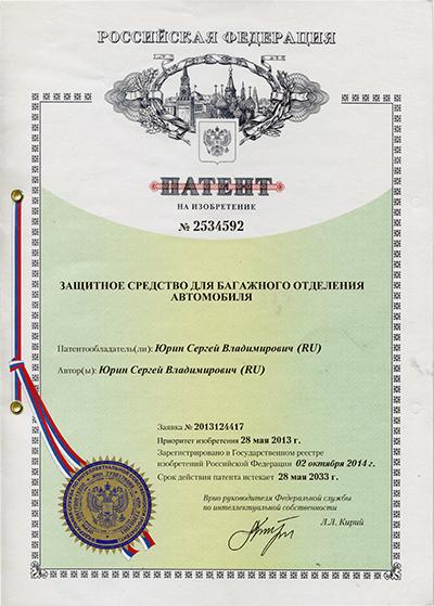 Патент 2534592