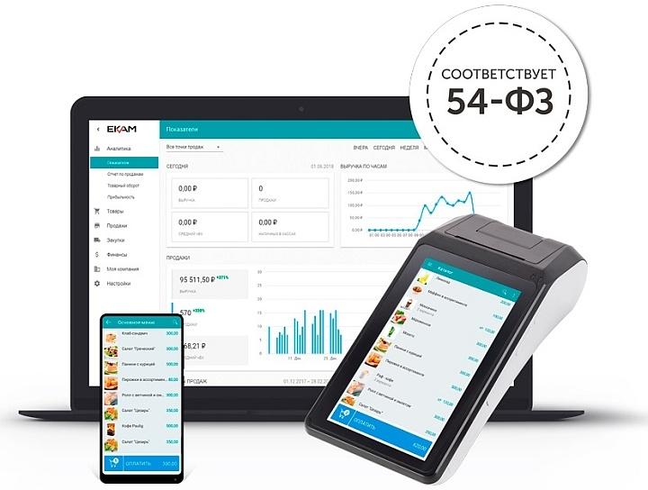 Управлять онлайн-кассой можно с мобильного гаджета