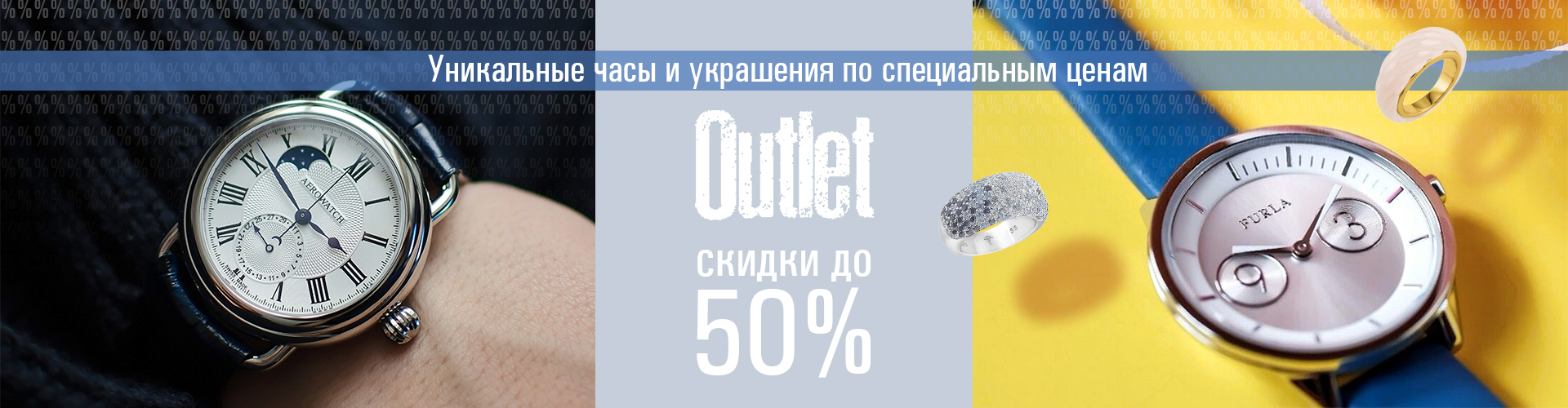 Outlet Блок 1
