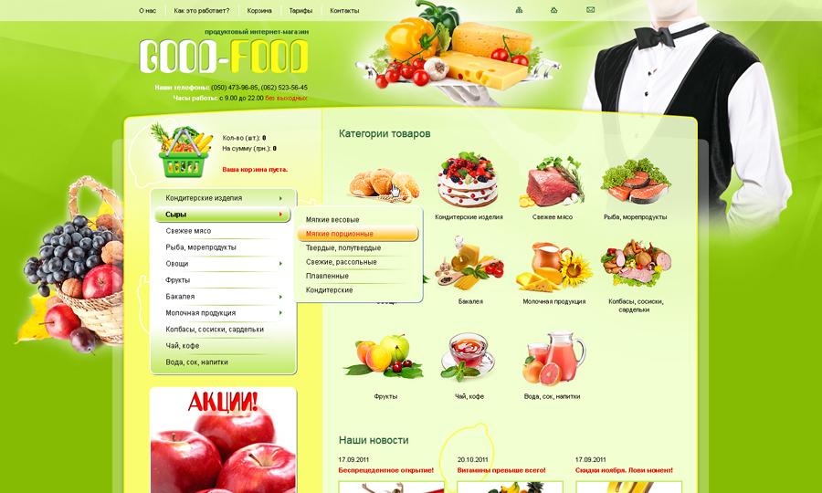 Хороший дизайн сайта