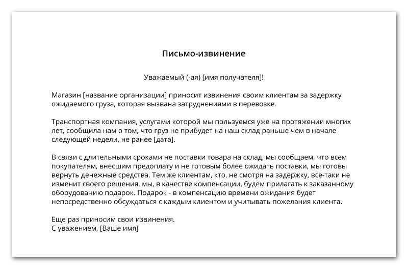 письмо извинение