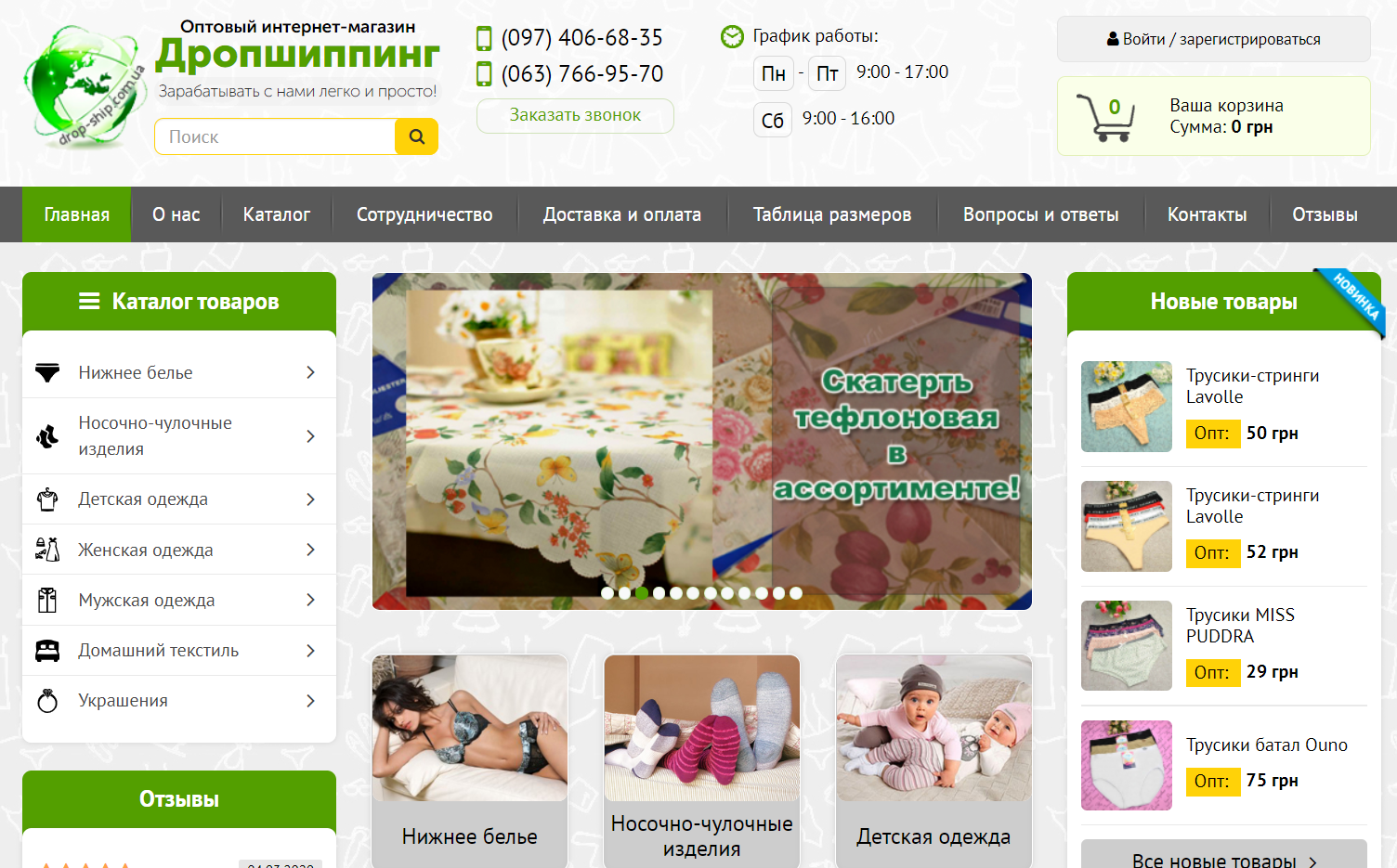 Оптовый интернет-магазин drop-ship com ua