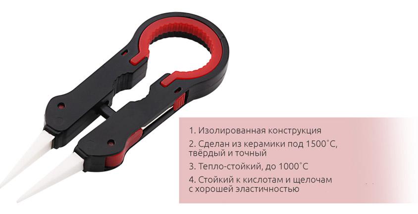 Многофункциональный Пинцет Vapesoon Vaper Tweezers VI