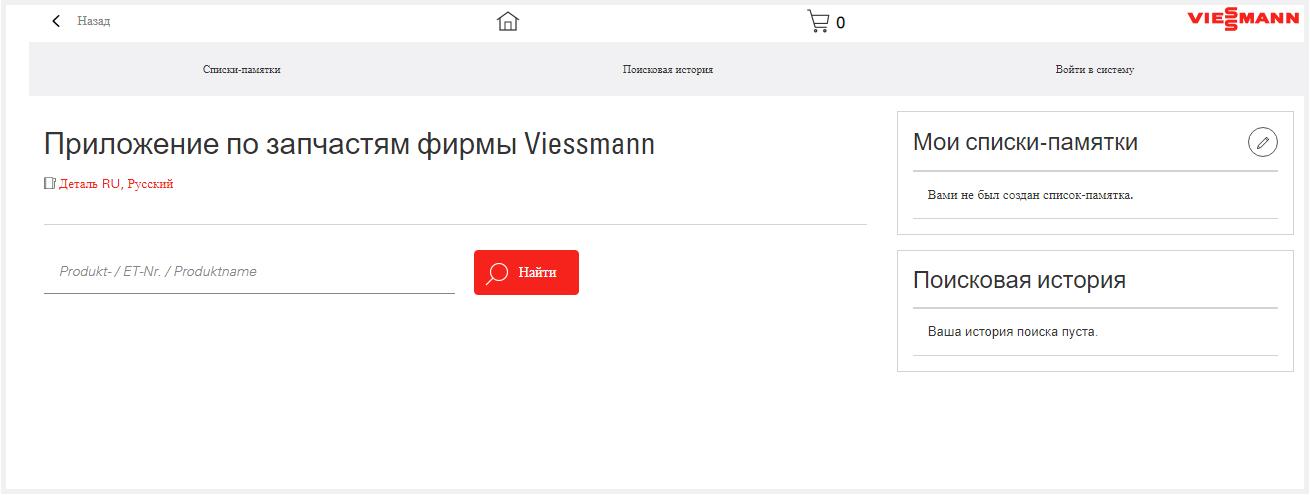 Приложение по запчастям фирмы Viessmann