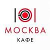 Кафе Москва