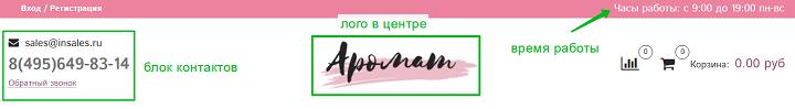 пример оформления шапки сайта в шаблоне Аромат