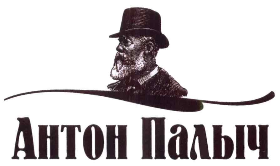 Антон Палыч - товарный знак