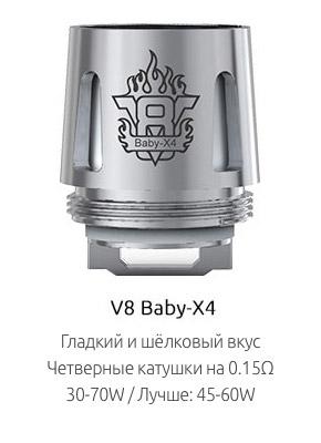 Испаритель SMOK V8 Baby-X4 0.15ом