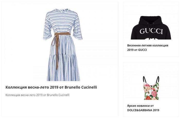 Обзоры брендовой одежды в модном блоге