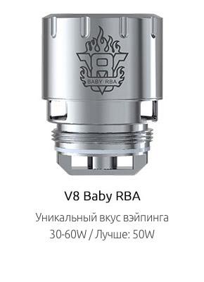 Испаритель SMOK V8 Baby RBA